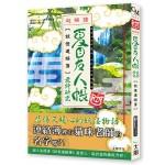 夏目友人帳最終研究:妖怪連絡簿