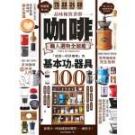 品味極致香醇!咖啡職人選物全圖鑑:成就一杯好咖啡的基本功&器具100