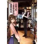 京都寺町三条商店街的福爾摩斯(01)