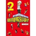 我的英雄學院 SMASH!! (02)