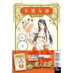 幸運女神 愛藏版 22(首刷附錄版)
