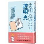 有錢人都用透明夾:不用記帳,一年存款就能多出五十萬日幣的超簡單理財法