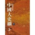 中國人史綱(平裝版)(下)(二版)