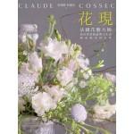 花·現:法國花藝大師教你將季節感帶入生活,創造最美的日常