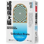 成癮與大腦:重度毒癮者的自白及成癮行為的形成和治療