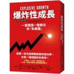 爆炸性成長:一堂價值一億美元的「失敗課」