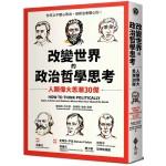 改變世界的政治哲學思考:人類偉大思潮30傑