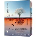 四季:故事之王史蒂芬·金寫作生涯最經典的代表作《四季奇譚》全新譯本