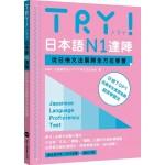 TRY!日本語N1達陣:從日檢文法展開全方位學習