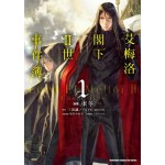 艾梅洛閣下II世事件簿(01)