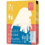 劉願【韓國文學獎得獎作品·備受期待的文壇新星】