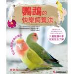 鸚鵡的快樂飼養法(暢銷版)