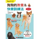 狗狗的教養&快樂訓練法(暢銷版)