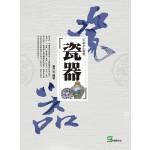 中華文化叢書:瓷器
