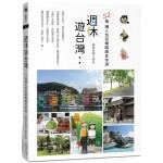 週休遊台灣:52條懶人包玩樂路線任你選