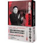 金正恩的外交遊戲:你不知的北韓核武真相