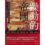 躁動的帝國:從清帝國的普世主義,到中國的民族主義,一部250年的中國對外關係史(全新修訂版)