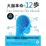 大腦革命的12步:AI時代,你的對手不是人工智慧,而是你自己的腦