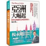 亞洲大崛起:新世紀地緣政治與經濟整合