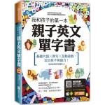 我和孩子的第一本親子英文單字書:基礎片語x例句x互動遊戲,玩出孩子英語力(附隨掃隨聽 QR code)
