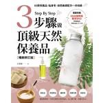 3步驟做頂級天然保養品:65款保養品·貼身皂·自然美膚配方一次收錄【暢銷修訂版】(附60分鐘教學DVD)