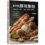 魯邦種酵母麵包:小麥熟成的「旨味」
