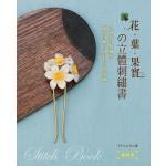 花·葉·果實的立體刺繡書:以鐵絲勾勒輪廓,繡製出漸層色彩的立體刺繡(暢銷版)
