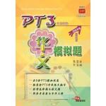 PT3 华文模拟题