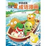 妙语连珠成语漫画5