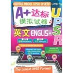 UPSR A+达标模拟试卷 英文