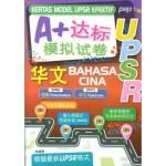 UPSR A+达标模拟试卷 华文
