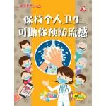 宝宝科学60-保持个人卫生可助你预防流感