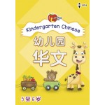 Apple Kindergarten Chinese