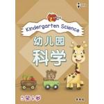 幼儿园科学