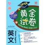UPSR黄金试卷英文