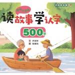 明明和丽丽:读故事学认字·500字