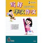 六年级写好华文作文