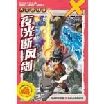 X探险特工队 大冒险时代: 夜光断风剑