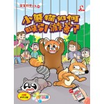 宝宝科学64-小熊猫如何吸引游客?