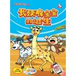 宝宝科学65-长颈鹿宝宝的诞生