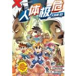 X探险特工队 万兽之王系列特别版:人体极危大抢救 03(完)