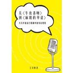 从〈午夜香吻〉到〈麻坡的华语〉:大马华语流行歌曲中的身份建构