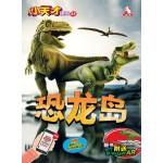 小天才35-恐龙岛