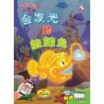 宝宝科学46-会发光的鮟鱇鱼