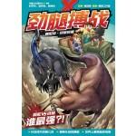 X探险特工队 万兽之王系列 II:劲腿博战 鹤鸵 VS 袋鼠谁最强?!