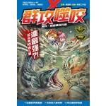 X探险特工队 万兽之王系列 II:群攻噬咬 蛇头鱼 VS 食人鱼谁最强?!