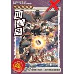 X探险特工队 大冒险时代: 四兽岛