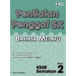 Tahun 2 Penilaian Penggal Bahasa Melayu