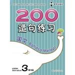 三年级 200 造句练习国文