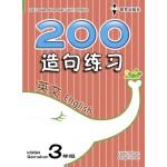 三年级 200 造句练习英文